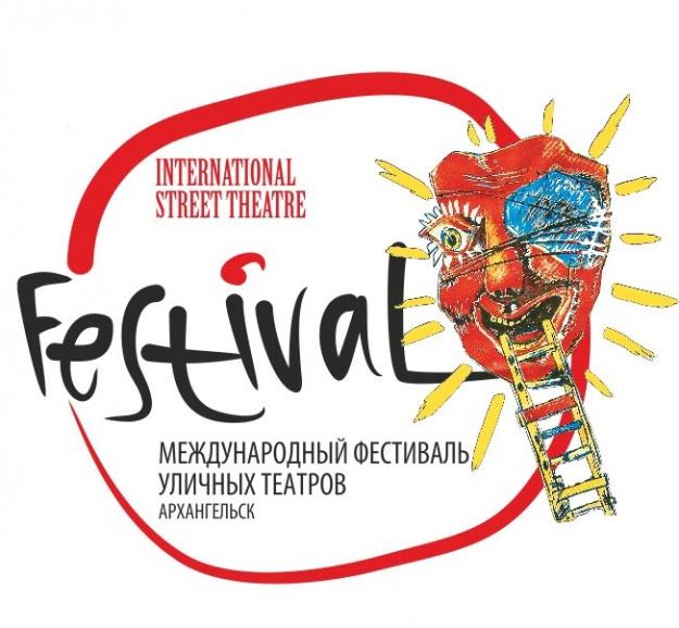 Уличные театры архангельск афиша руки вверх билеты на концерт в москве