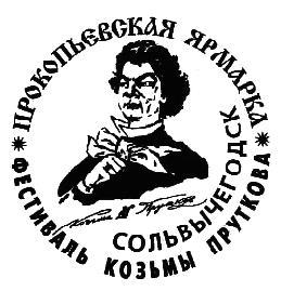 Арт-фестиваль имени Козьмы Пруткова